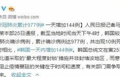 2月26日韩国日本新冠肺炎疫情最新情况:韩国确诊1146例 日本861例
