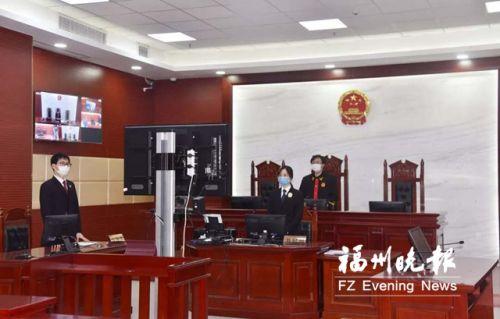 福清市法院视频庭审现场  。