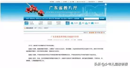 2020全国最新开学时间汇总!广州分三批次开学 2020开学时间江苏江西广东最新消息(6)