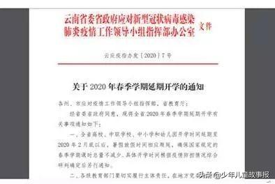 2020全国最新开学时间汇总!广州分三批次开学 2020开学时间江苏江西广东最新消息(7)