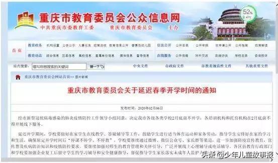 2020全国最新开学时间汇总!广州分三批次开学 2020开学时间江苏江西广东最新消息(4)