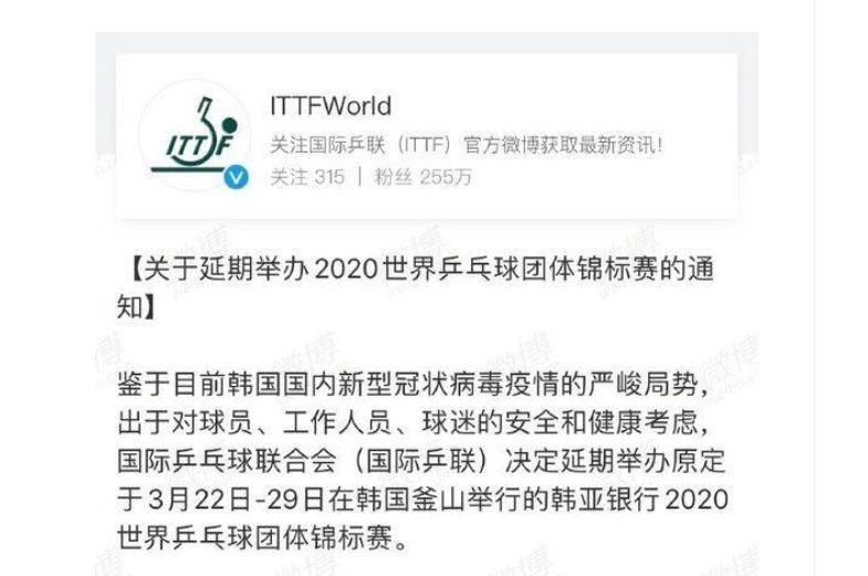 釜山世乒賽延期確定了么? 釜山世乒賽延期改成什么時間?