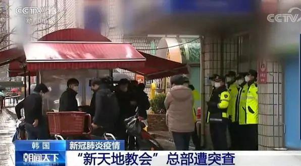 韩国教会牧师确诊什么情况 韩国现在有多少新冠肺炎确诊病例