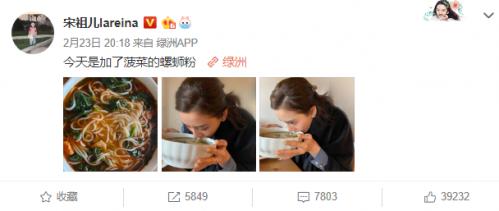 宋祖兒吃螺螄粉照片曝光 宋祖兒吃螺螄粉為什么被網友吐槽真相揭秘