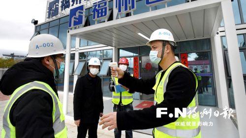 仓山区樟岚村福州学校项目工地工人接受体温检测。记者 叶义斌 摄
