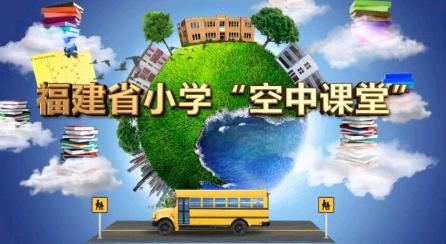 福建省空中課堂怎么觀看直播 在哪個頻道臺看上課內容