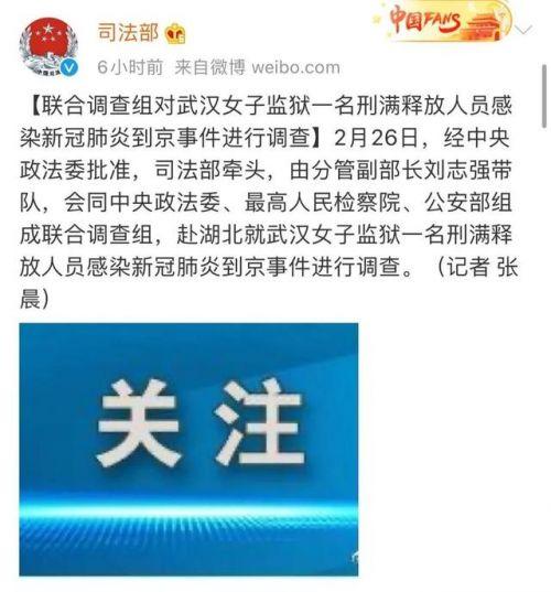 湖北彻查刑释确诊人员离汉抵京!刑释确诊女子是怎么从武汉到北京的