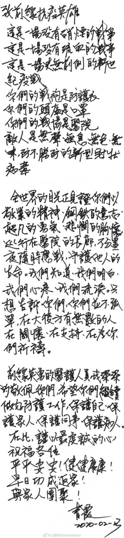 林青霞写信致敬前线抗疫英雄说了什么?林青霞手写信全文曝光