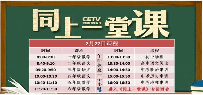 2月27日CETV4同上一堂课课程表
