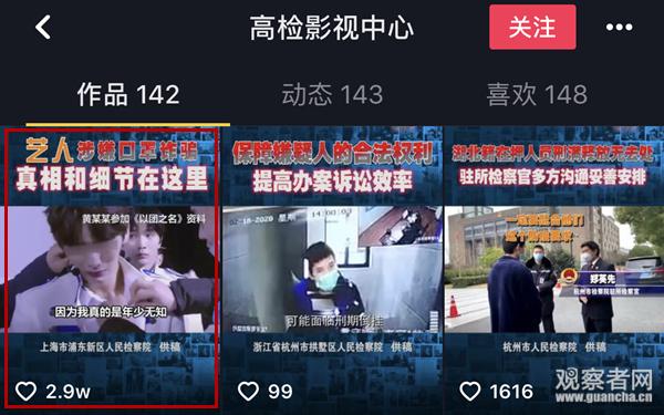 艺人黄智博卖口罩诈骗11万详细经过曝光 审讯现场登最高检节目