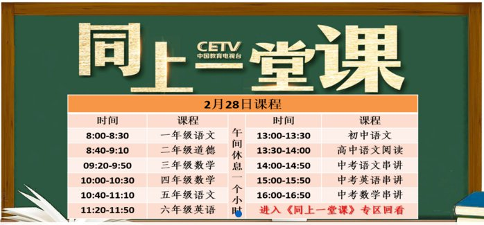 中国教育电视台cetv4课堂直播在线看 2月28日CETV4同上一堂课课程表