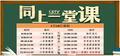 中国教育电视台cetv4课堂直播在线看 CETV4同上一堂课课程安排最新一览