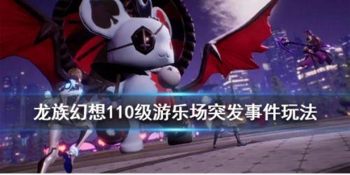 龙族幻想游乐场庆典怎么玩 龙族幻想11级突发事件攻略