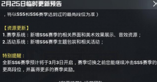 和平精英ss6赛季更新时间 和平精英ss6赛季内容速览