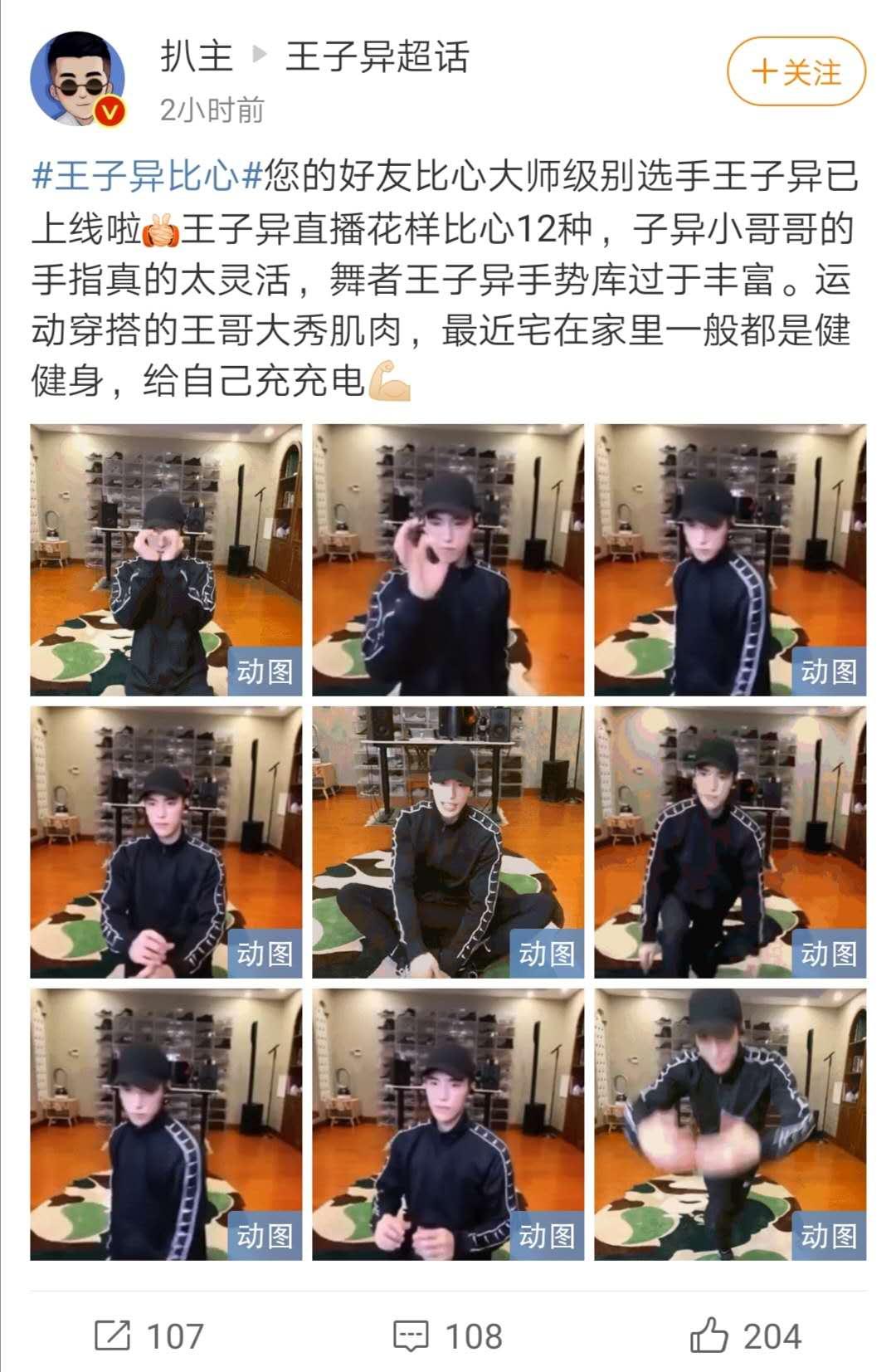 王子異被曝疑撒謊隱瞞韓國行程 不測體溫回家