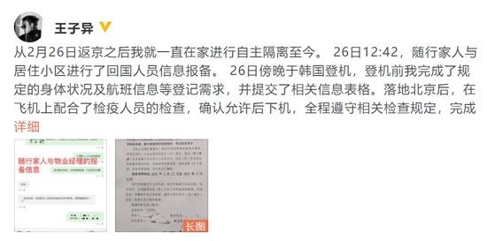 隱瞞在韓國行程稱一直在家隔離?王子異發文回應說了什么