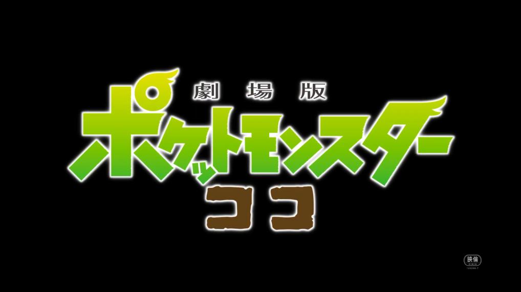 《宝可梦COCO》新PV:小智皮卡丘丛林探险!