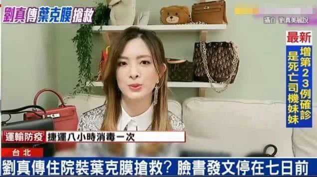 劉真病情仍不樂觀 老公 : 愿以命抵命 女兒不能沒媽媽