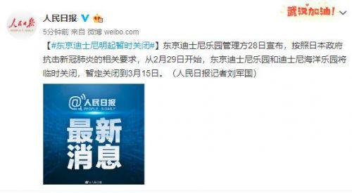 东京迪士尼将关闭什么情况 暂定关闭到3月15日