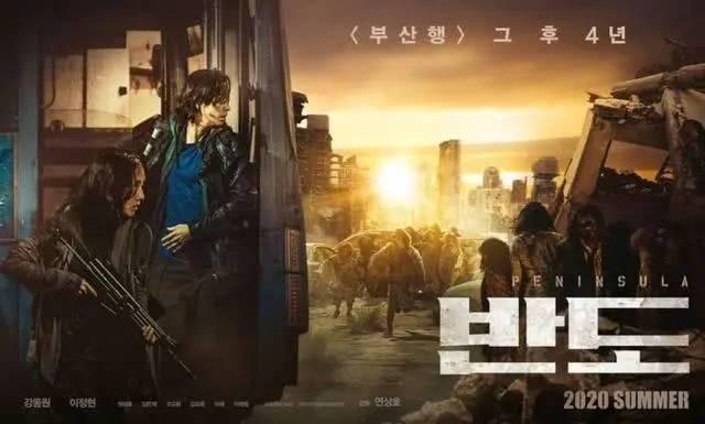 釜山行2韩国定档 孔刘马东锡等主要演员将不参演