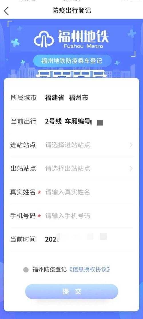 请注意!福州地铁将启动乘车实名登记!操作指南请收好