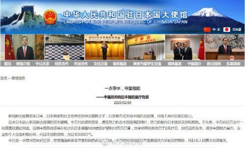 中国将向日本捐赠5000套防护服怎么回事?中国还向日本捐赠了什么
