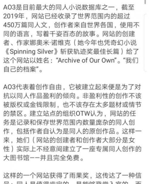 肖战粉丝举报ao3怎么回事?肖战粉丝为什么举报ao3详细来龙去脉