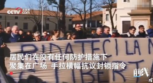 意大利居民拒戴口罩要自由怎么回事?3月1日意大利疫情最新消息动态