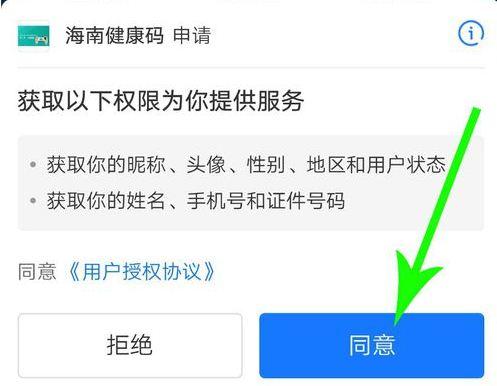 海南健康码怎么申请 海南健康码系统在哪申请介绍