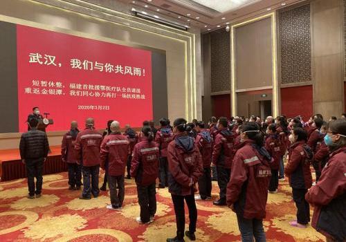 福建首批支援湖北抗击新冠肺炎疫情医疗队明起继续奋战金银潭