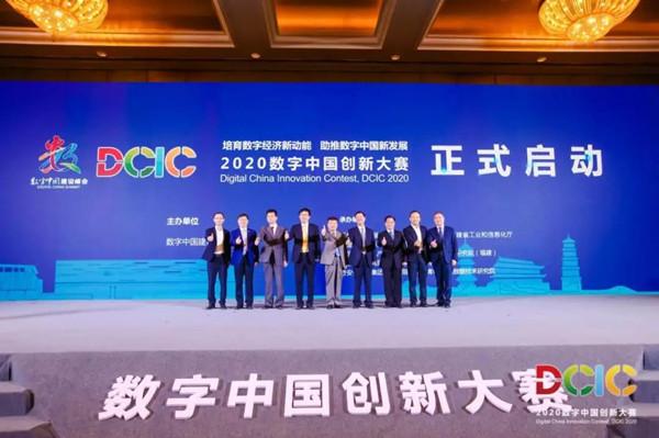 """""""云端""""开赛—2020数字中国创新大赛?鲲鹏计算赛道多赛区启动"""