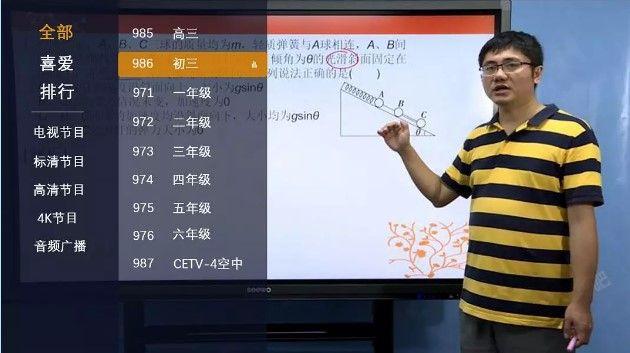 粤课堂怎么在智能电视观看 进入直播频道点播操作指南