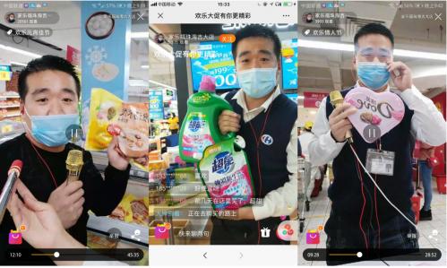 """家乐福华南区启动""""云购物""""多家门店直播带货成效初现"""