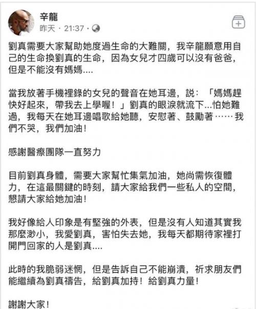 刘真个人资料照片 刘真最新消息2020 刘真得了什么病病况细节曝光