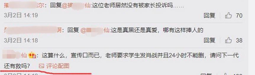 网曝老师要求学生发文支持肖战 且24小时不能删怎么回事