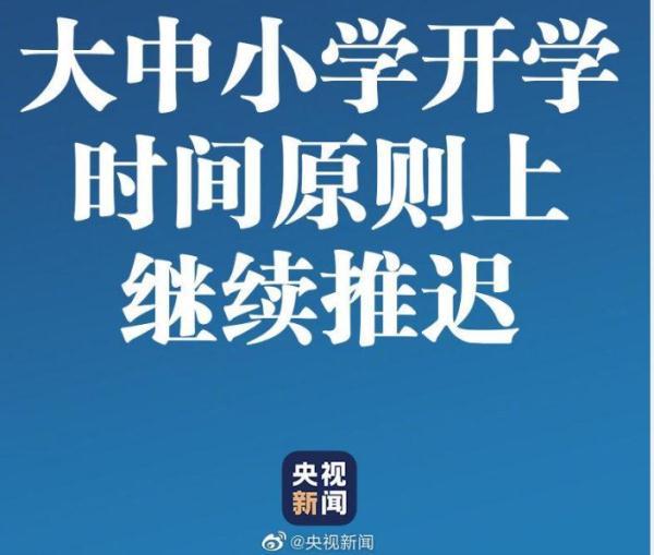 2020中小学开学时间最新汇总 3月9日起陆续开学 河南广西江苏江西陕西湖南