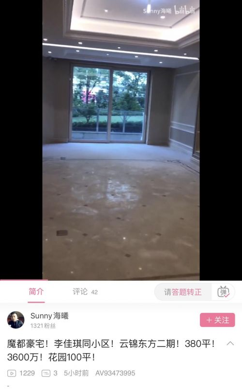 李佳琦花超1亿买豪宅 780平顶层复式与胡歌同小区