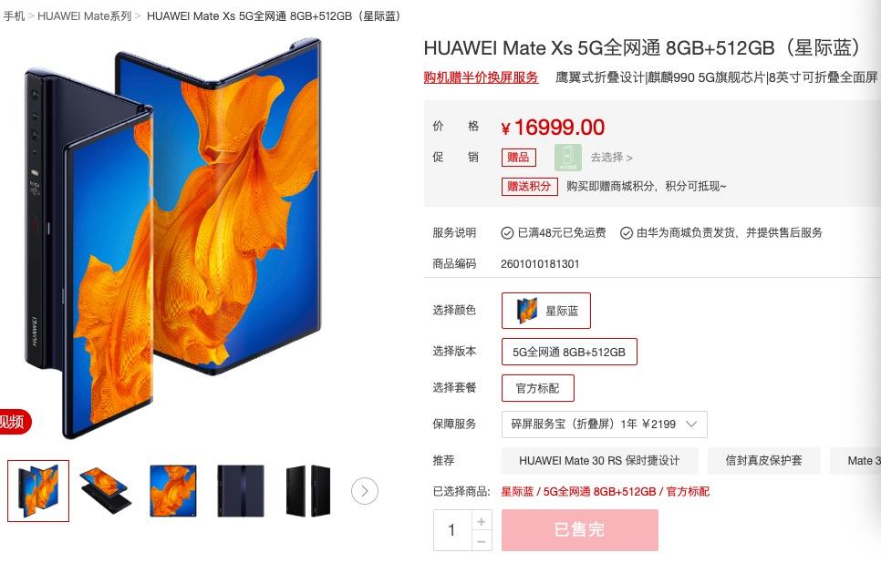 华为Mate Xs发售首日秒光,黄牛炒价4.2万元一台