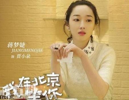 我在北京等你贾小朵结局怎么样 贾小朵扮演者是谁资料背景是什么