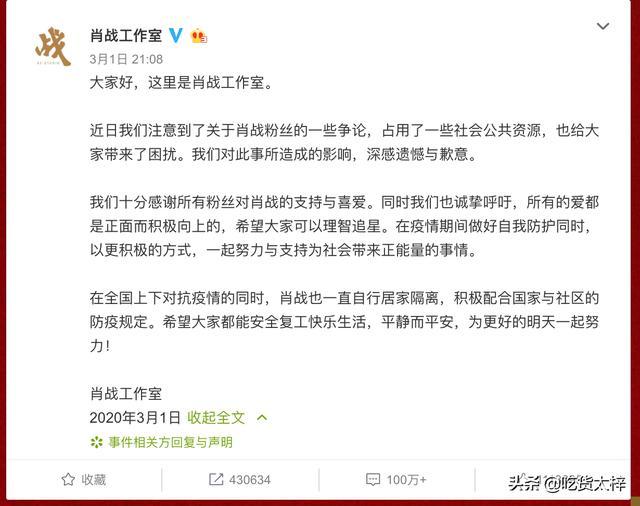 肖战227事件始末 肖战最新消息2020 肖战为什么被全网黑跟ao3有何关系(5)