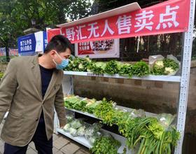 福建福州:无人售菜亮相社区