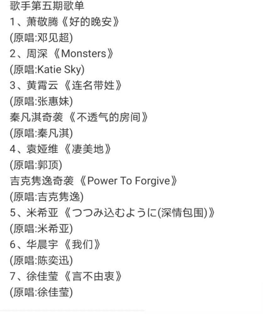 歌手当打之年第5期歌单排名怎么样  歌手2020第五期排名完整版曝光