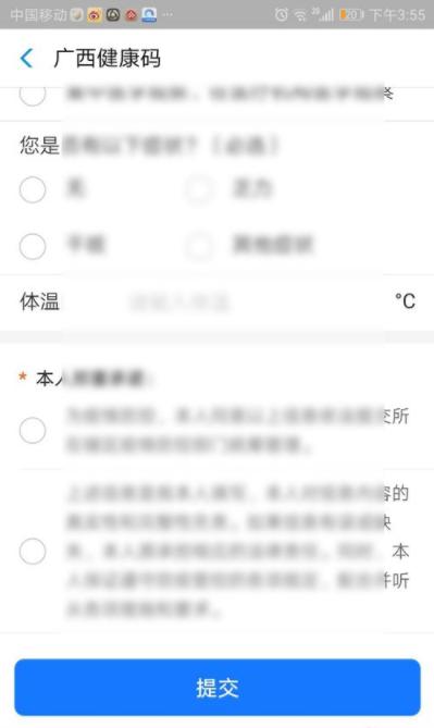 广西健康码有什么用 广西健康码怎么申请介绍