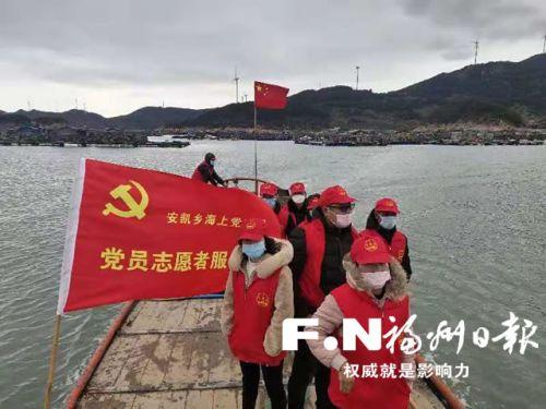 海陆联动 连江26个海上党支部抓实疫情防控