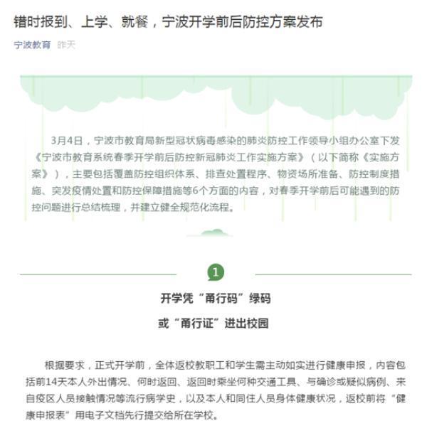 2020全国各省开课时间表出炉 各省开学时间官方消息山东河南广西江苏江西