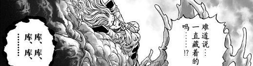 一拳超人171话汉化重制版:女神赛克斯形象尽毁,小龙卷被打得很惨
