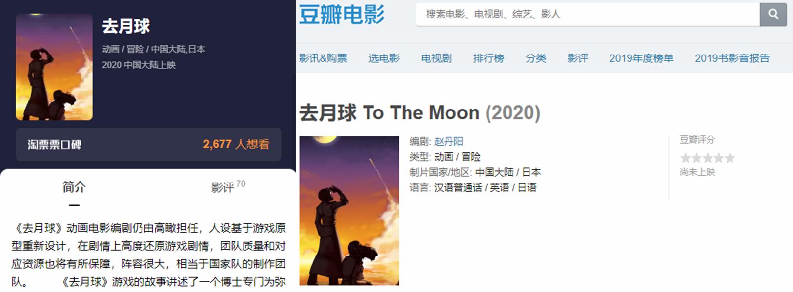 游戏改编中日合拍 动画电影《去月球》今年上映