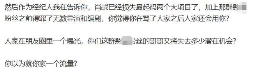 曝肖战团队已花300万公关是真的吗 肖战227事件最新消息