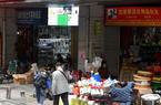 福州日用品批发市场陆续恢复营业