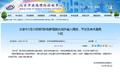 北京新增6例境外输入病例怎么回事?北京新增6例境外输入病例来自哪里